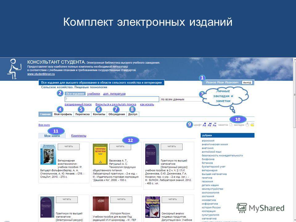 1 2 3 4 5678 9 10 11 12 Настройка отображения материалов Комплект электронных изданий