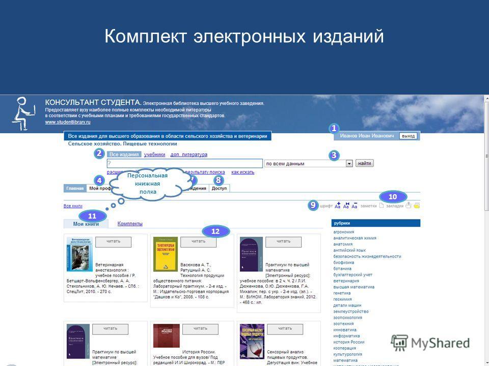 1 2 3 4 5678 9 10 11 12 Личные закладки и заметки Комплект электронных изданий