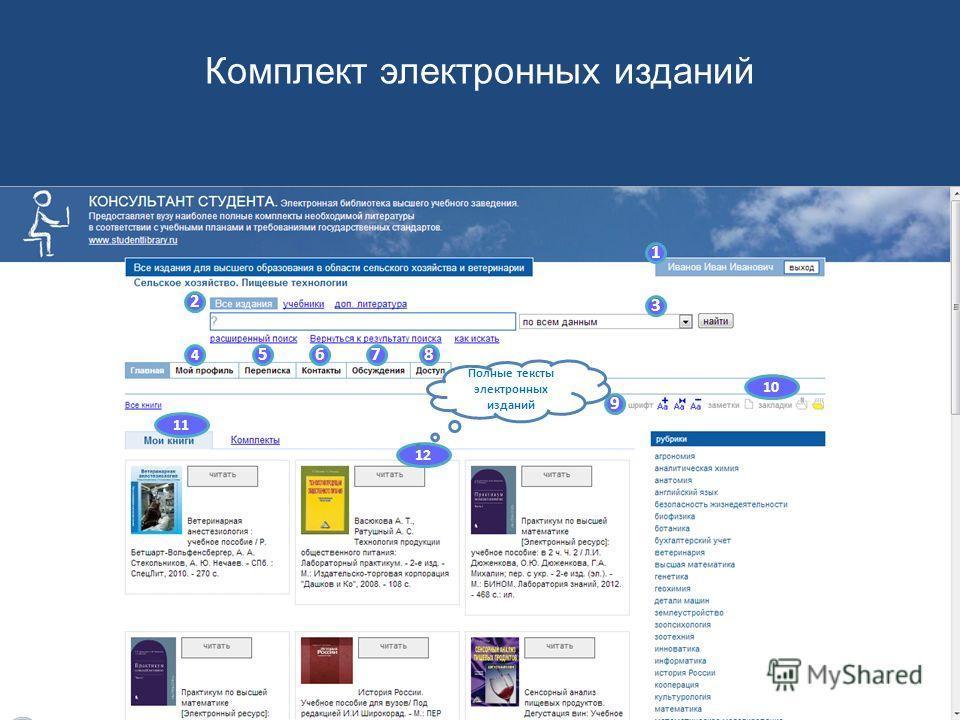 1 2 3 4 5678 9 10 11 12 Персональная книжная полка Комплект электронных изданий