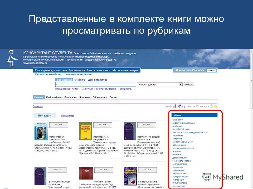 1 2 3 4 5678 9 10 11 12 Полные тексты электронных изданий Комплект электронных изданий