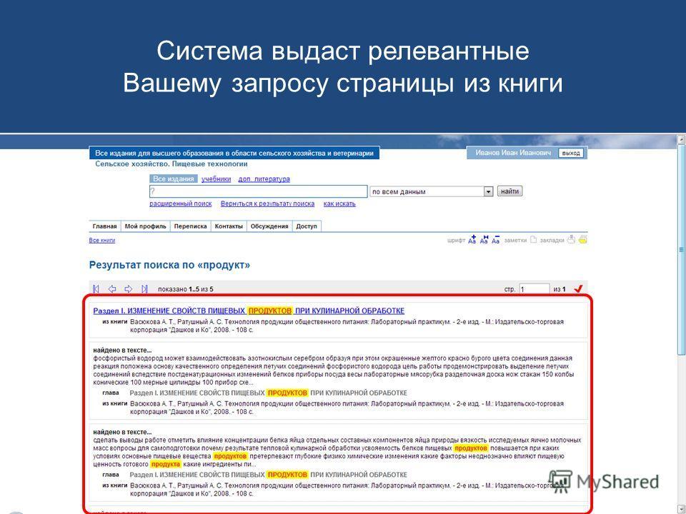 Для осуществления контекстного поиска отметьте «галочкой» соответствующий пункт под поисковой строкой и введите поисковый запрос продукт v