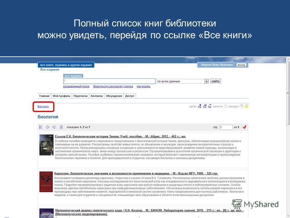 Для просмотра книг по интересующей специальности просто кликните на нее