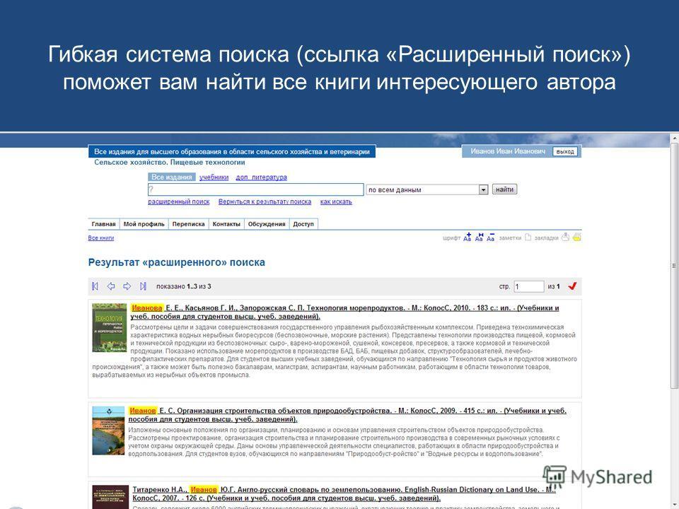Гибкая система поиска (ссылка «Расширенный поиск») поможет вам найти все книги интересующего автора Иванов