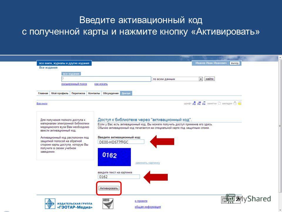 После регистрации перейдите на вкладку «Доступ»