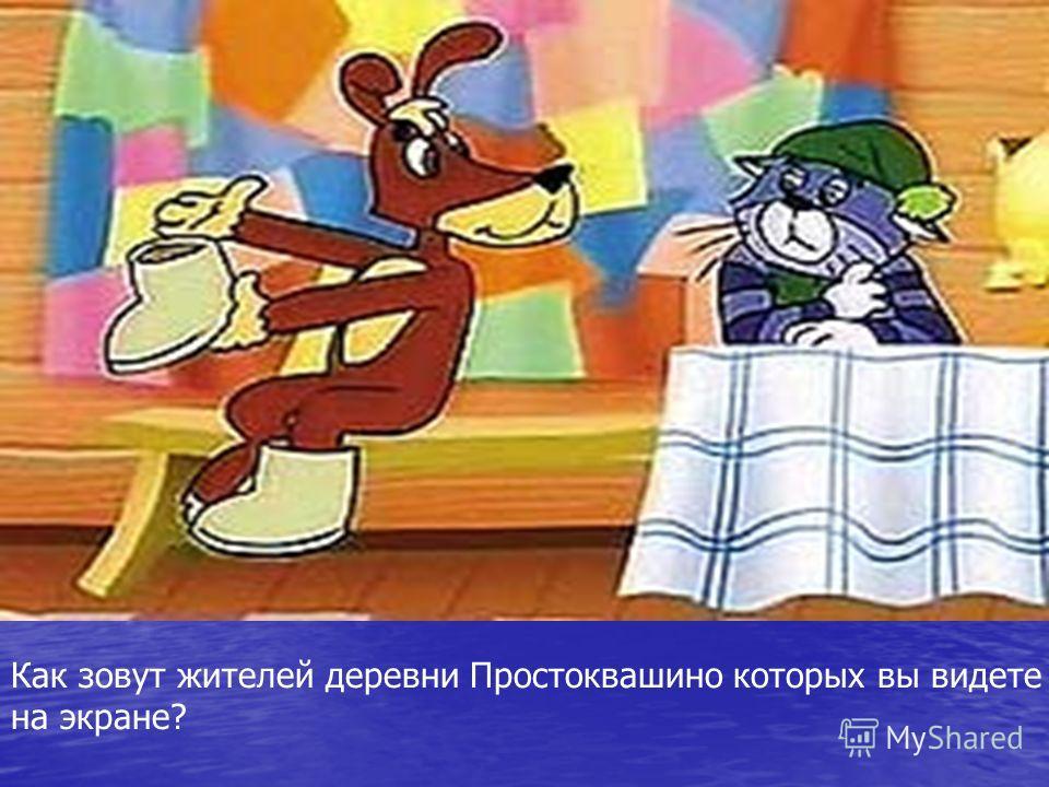 Как зовут жителей деревни Простоквашино которых вы видете на экране?