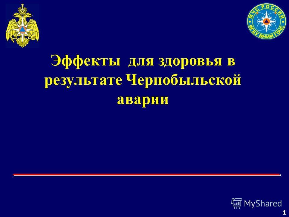 1 Эффекты для здоровья в результате Чернобыльской аварии
