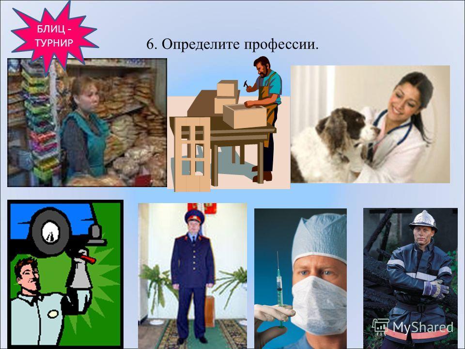 6. Определите профессии. БЛИЦ - ТУРНИР
