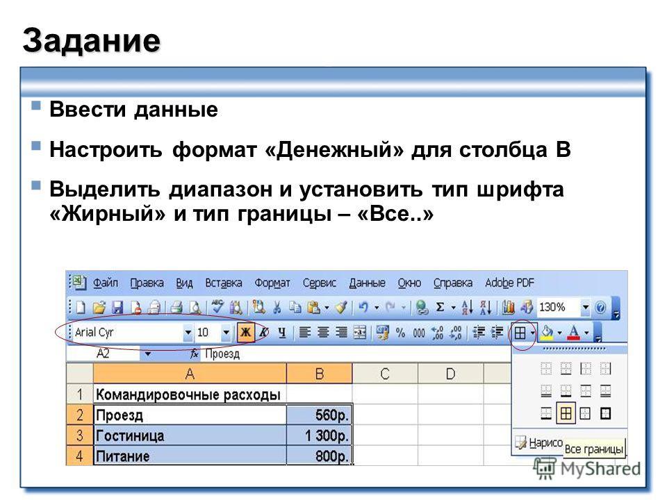 Задание Ввести данные Настроить формат «Денежный» для столбца В Выделить диапазон и установить тип шрифта «Жирный» и тип границы – «Все..»