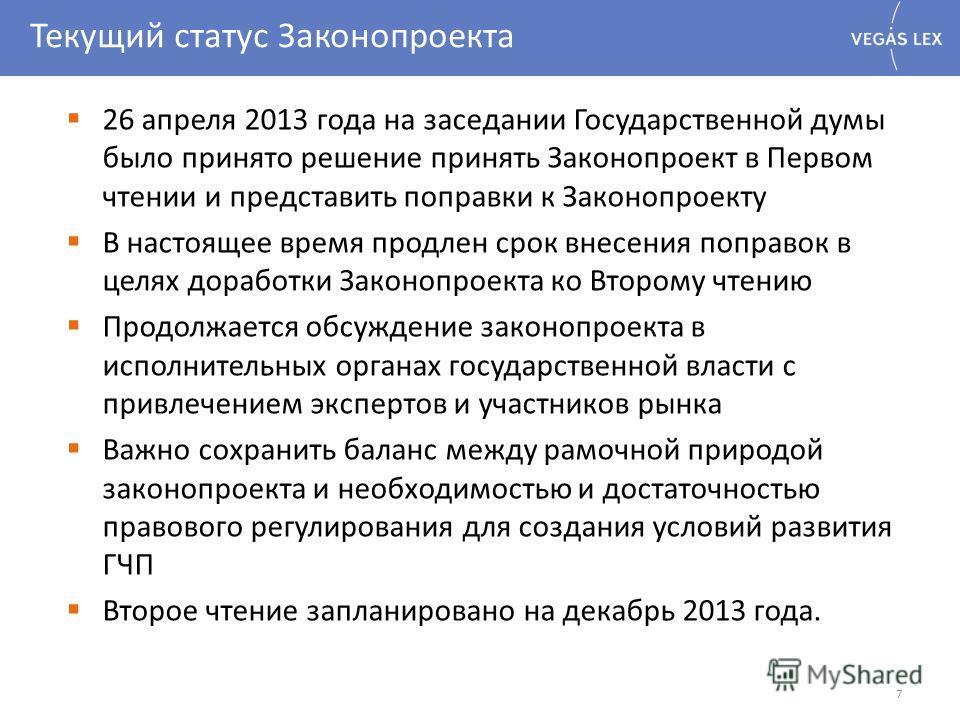 Текущий статус Законопроекта 26 апреля 2013 года на заседании Государственной думы было принято решение принять Законопроект в Первом чтении и представить поправки к Законопроекту В настоящее время продлен срок внесения поправок в целях доработки Зак