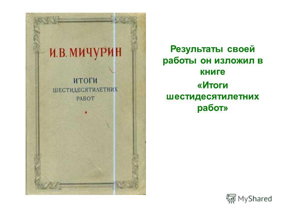 Результаты своей работы он изложил в книге «Итоги шестидесятилетних работ»