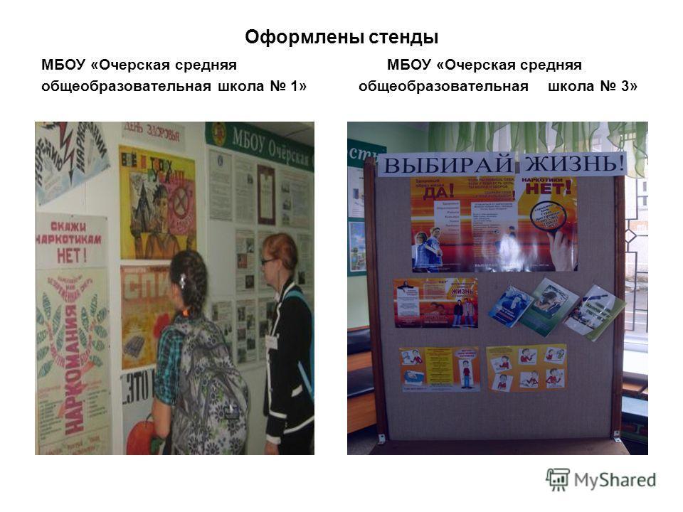 Оформлены стенды МБОУ «Очерская средняя общеобразовательная школа 1» общеобразовательная школа 3»