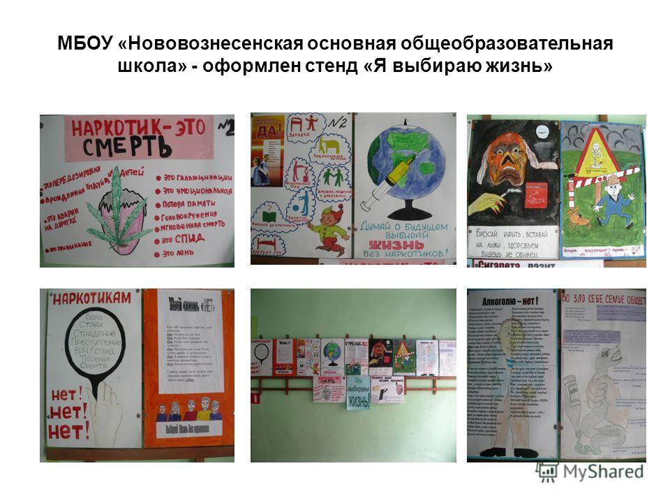 МБОУ «Нововознесенская основная общеобразовательная школа» - оформлен стенд «Я выбираю жизнь»