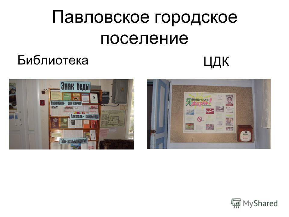 Павловское городское поселение Библиотека ЦДК