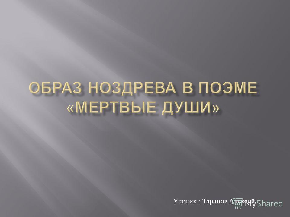 Ученик : Таранов Алексей