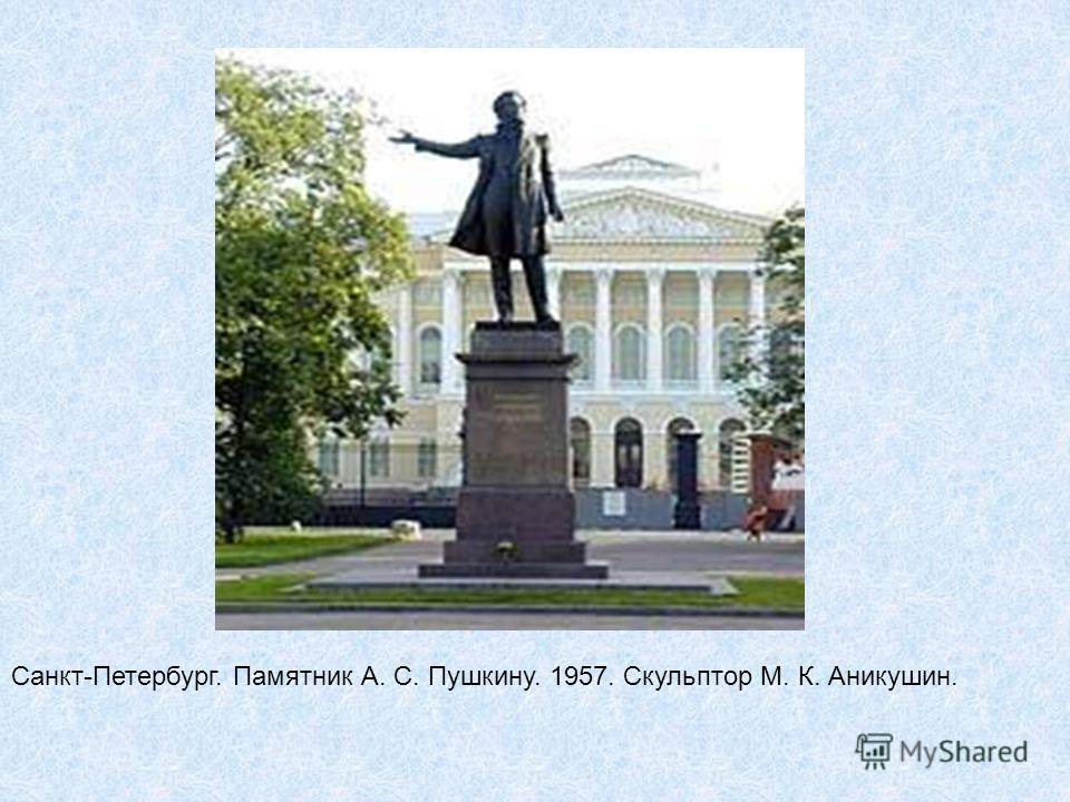 Санкт-Петербург. Памятник А. С. Пушкину. 1957. Скульптор М. К. Аникушин.