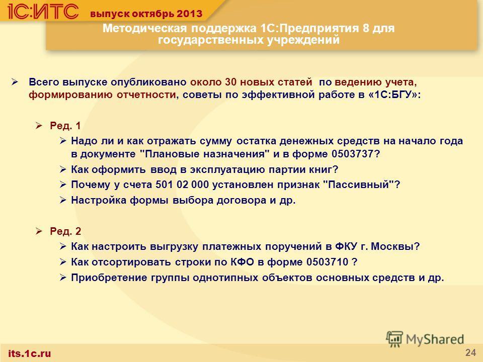 its.1c.ru 24 Методическая поддержка 1С:Предприятия 8 для государственных учреждений Всего выпуске опубликовано около 30 новых статей по ведению учета, формированию отчетности, советы по эффективной работе в «1С:БГУ»: Ред. 1 Надо ли и как отражать сум