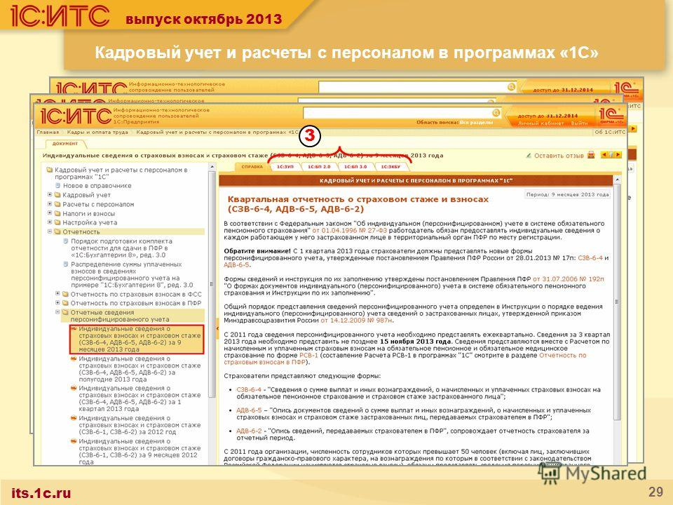 its.1c.ru 29 Кадровый учет и расчеты с персоналом в программах «1С» К началу отчетной кампании за 9 месяцев 2013 года в рубрику «Отчетность» добавлены новые статьи по составлению в программе: Расчета по форме-4 ФСС РФ за 9 месяцев 2013 года; Расчета