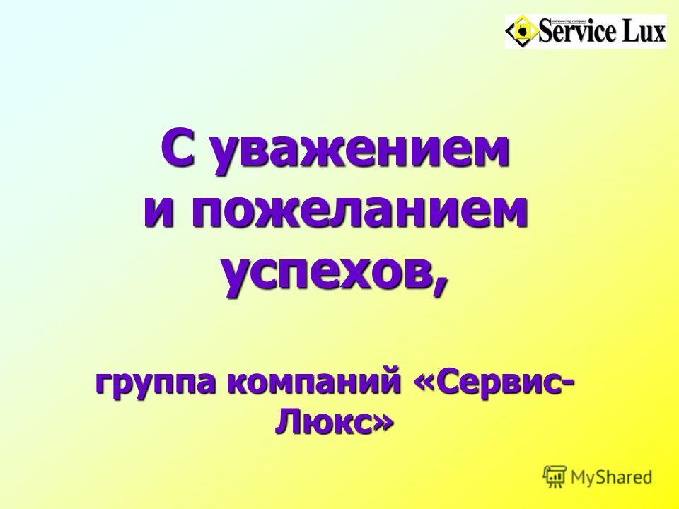 C уважением и пожеланием успехов, группа компаний «Сервис- Люкс»