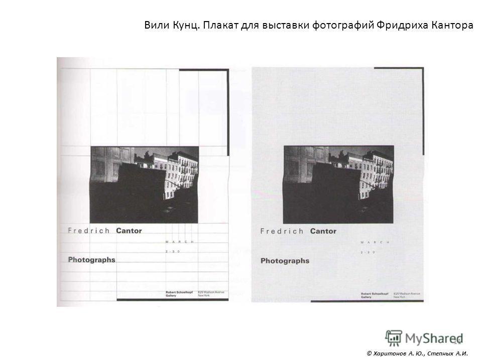 11 © Харитонов А. Ю., Степных А.И. Вили Кунц. Плакат для выставки фотографий Фридриха Кантора