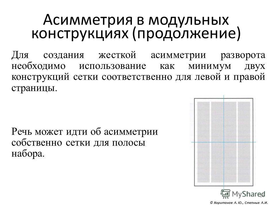 © Харитонов А. Ю., Степных А.И. 14 Асимметрия в модульных конструкциях (продолжение) Для создания жесткой асимметрии разворота необходимо использование как минимум двух конструкций сетки соответственно для левой и правой страницы. Речь может идти об