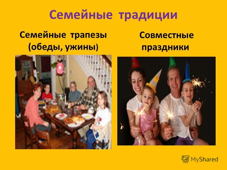 Семейные традиции - это все то, чего люди придерживаются в кругу своей семьи, каких бы размеров она ни была.