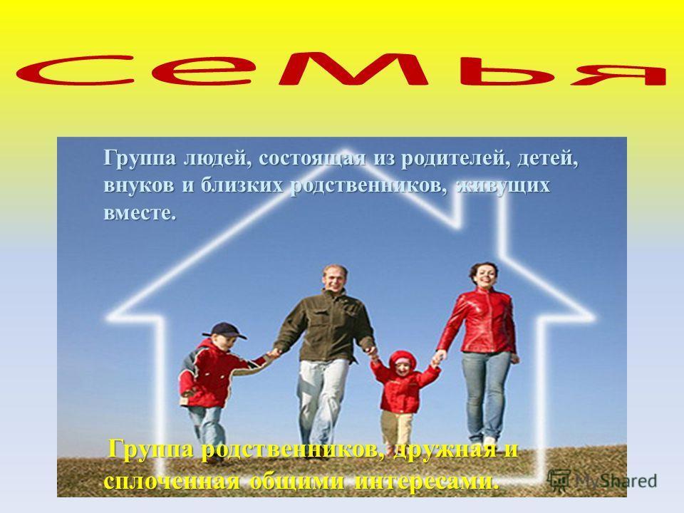 Классный час «Семья и её ценности»