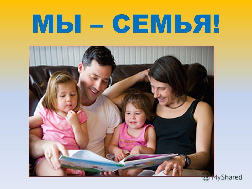 Группа людей, состоящая из родителей, детей, внуков и близких родственников, живущих вместе. Группа родственников, дружная и сплоченная общими интересами. Группа родственников, дружная и сплоченная общими интересами.