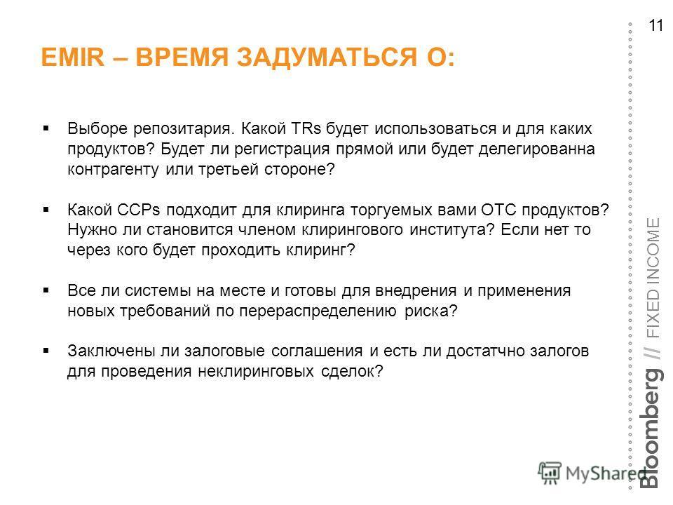 FIXED INCOME // EMIR – ВРЕМЯ ЗАДУМАТЬСЯ О: 11 Выборе репозитария. Какой TRs будет использоваться и для каких продуктов? Будет ли регистрация прямой или будет делегированна контрагенту или третьей стороне? Какой CCPs подходит для клиринга торгуемых ва