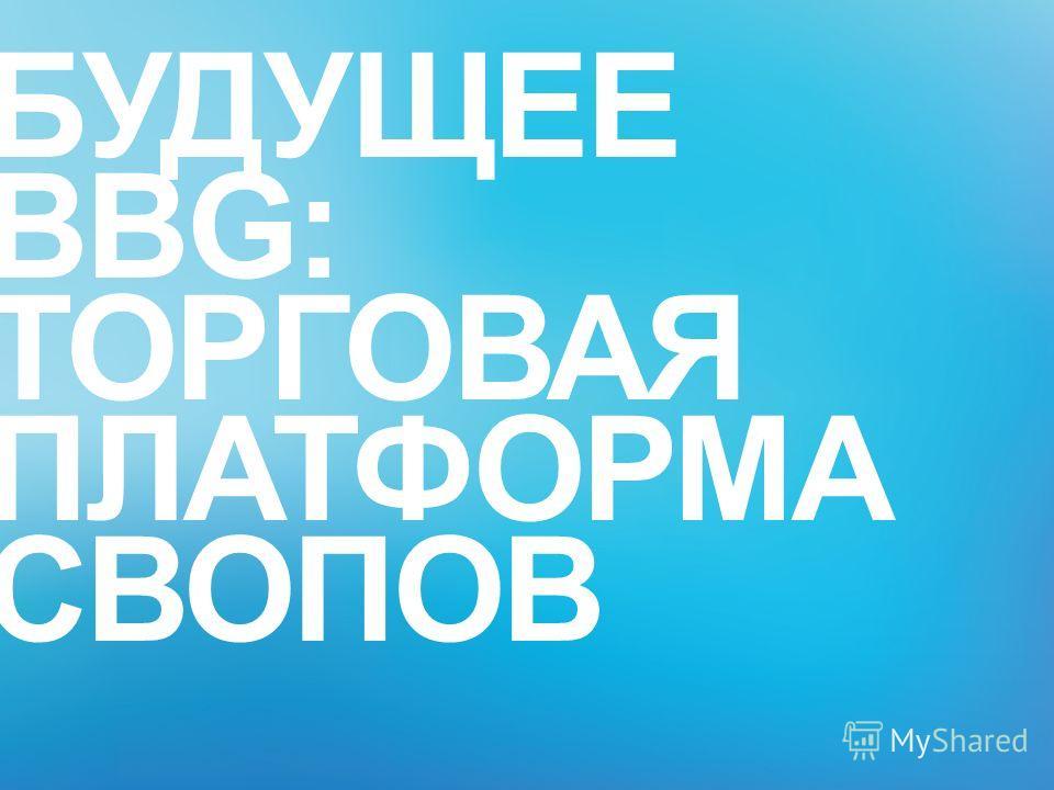 FIXED INCOME // БУДУЩЕЕ BBG: ТОРГОВАЯ ПЛАТФОРМА СВОПОВ