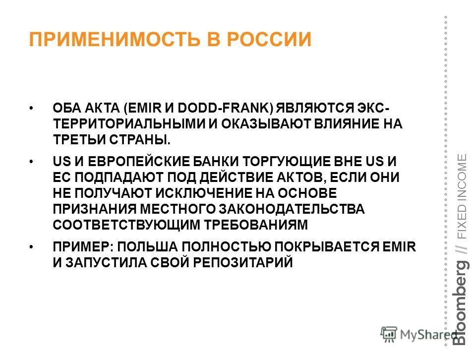 FIXED INCOME // ПРИМЕНИМОСТЬ В РОССИИ ОБА АКТА (EMIR И DODD-FRANK) ЯВЛЯЮТСЯ ЭКС- ТЕРРИТОРИАЛЬНЫМИ И ОКАЗЫВАЮТ ВЛИЯНИЕ НА ТРЕТЬИ СТРАНЫ. US И ЕВРОПЕЙСКИЕ БАНКИ ТОРГУЮЩИЕ ВНЕ US И ЕС ПОДПАДАЮТ ПОД ДЕЙСТВИЕ АКТОВ, ЕСЛИ ОНИ НЕ ПОЛУЧАЮТ ИСКЛЮЧЕНИЕ НА ОСНО