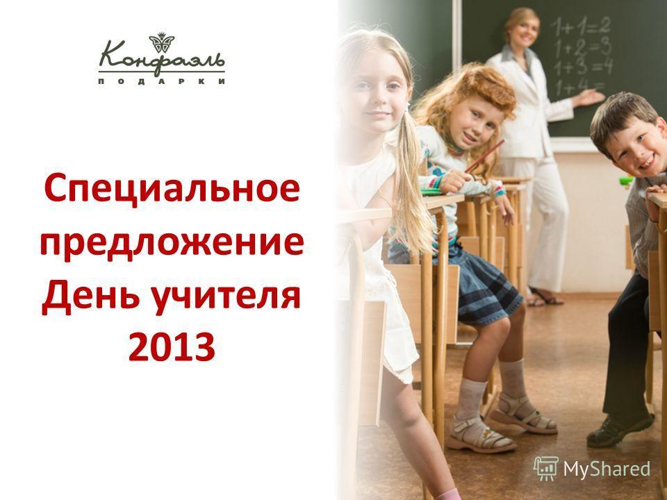 Специальное предложение День учителя 2013