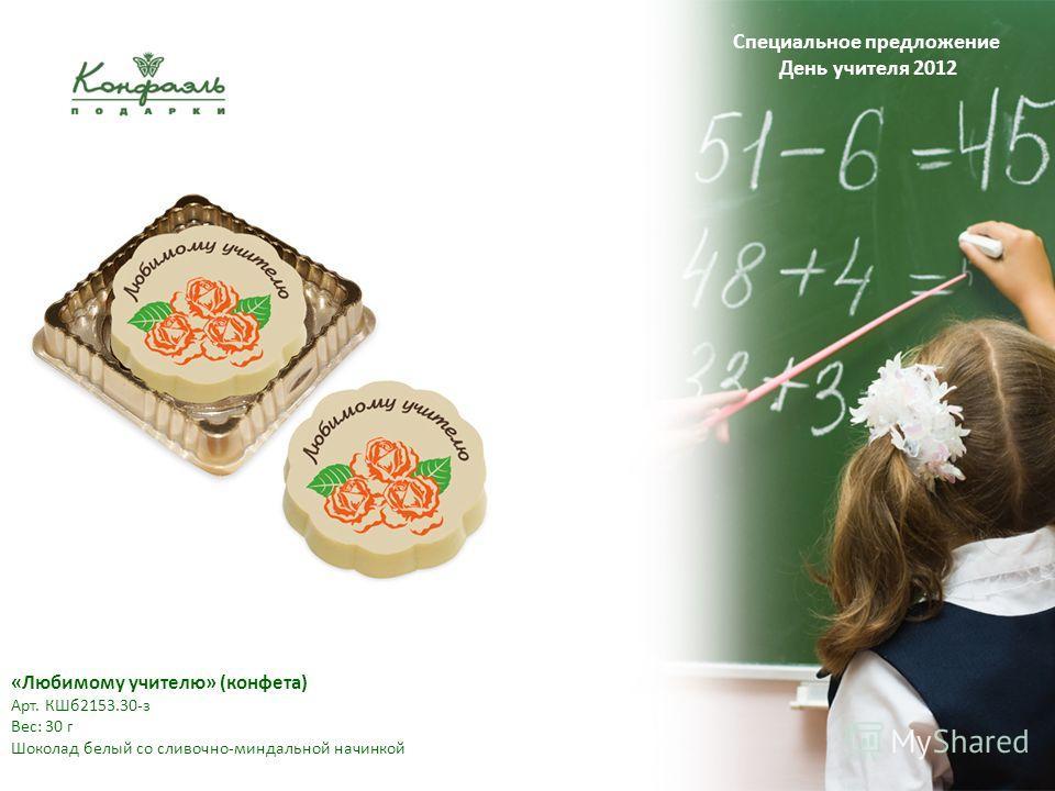 «Любимому учителю» (конфета) Арт. КШб2153.30-з Вес: 30 г Шоколад белый со сливочно-миндальной начинкой