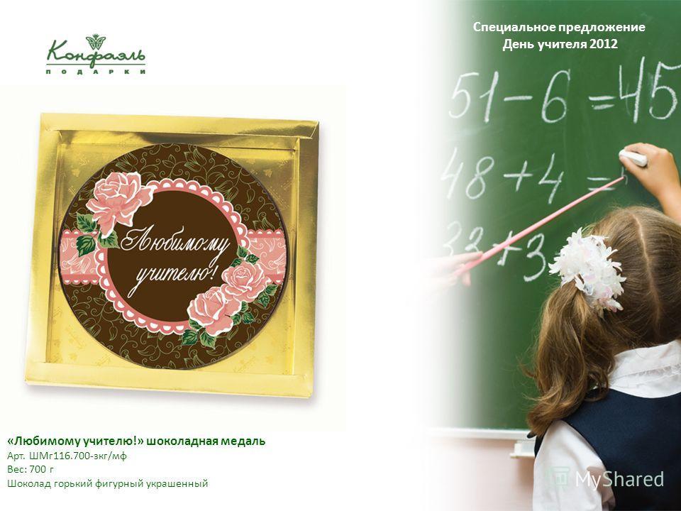«Любимому учителю!» шоколадная медаль Арт. ШМг116.700-зкг/мф Вес: 700 г Шоколад горький фигурный украшенный