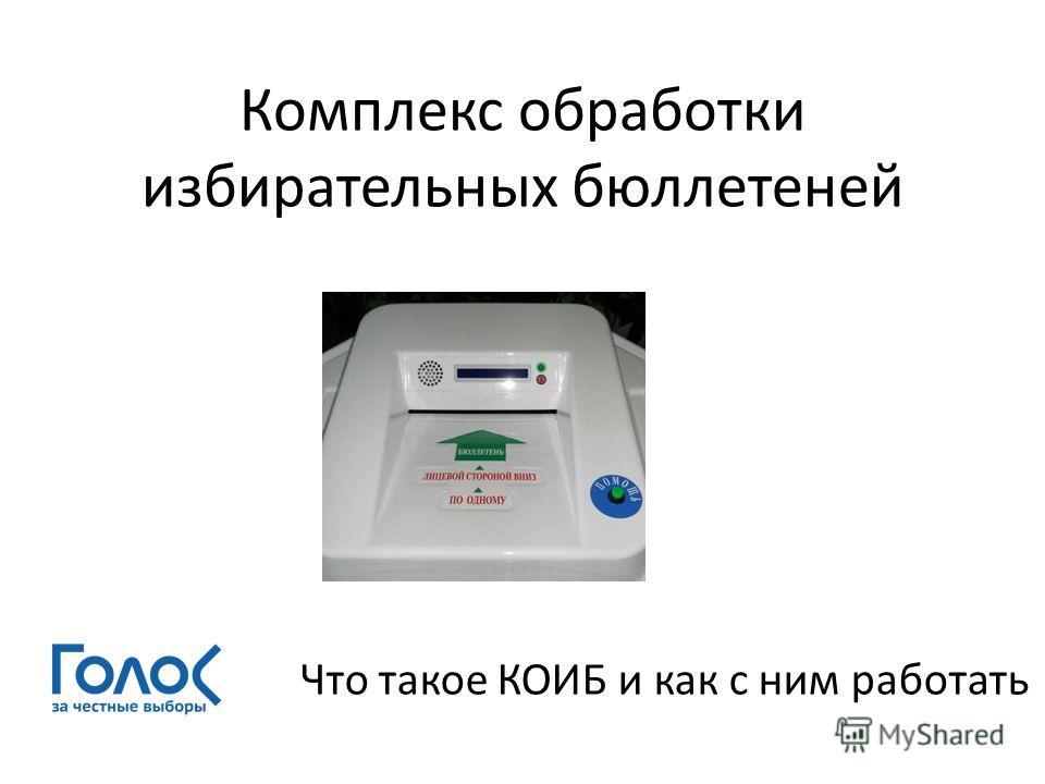 Комплекс обработки избирательных бюллетеней Что такое КОИБ и как с ним работать