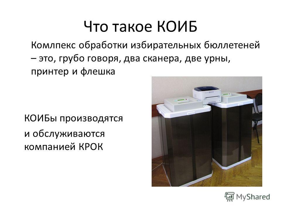 Что такое КОИБ Комлпекс обработки избирательных бюллетеней – это, грубо говоря, два сканера, две урны, принтер и флешка КОИБы производятся и обслуживаются компанией КРОК