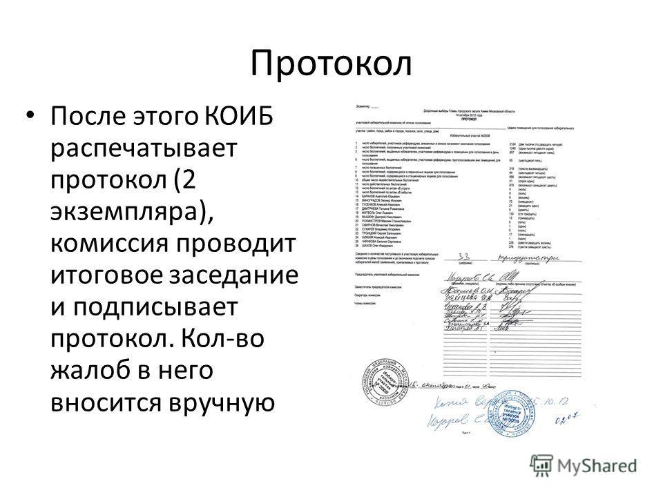 Протокол После этого КОИБ распечатывает протокол (2 экземпляра), комиссия проводит итоговое заседание и подписывает протокол. Кол-во жалоб в него вносится вручную