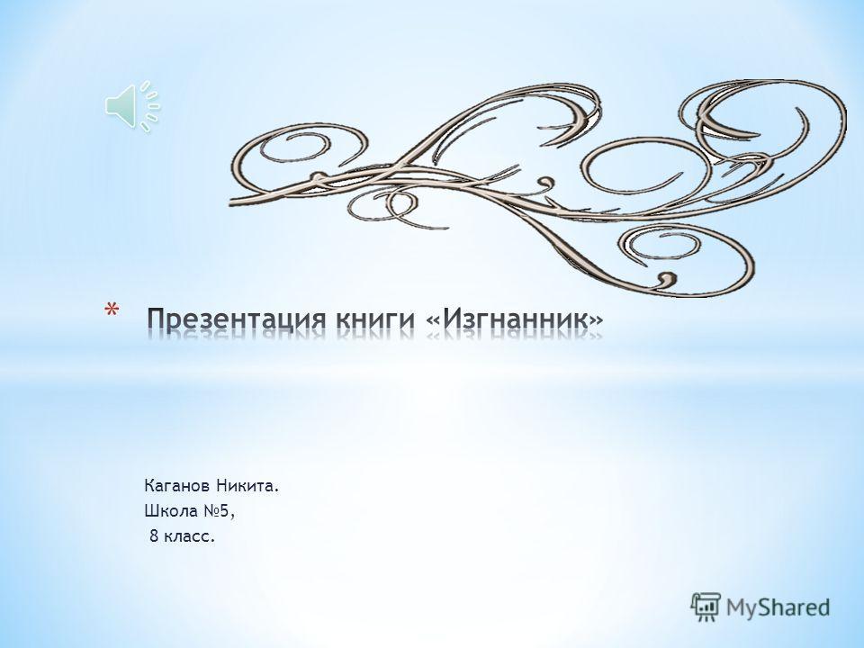 Каганов Никита. Школа 5, 8 класс.