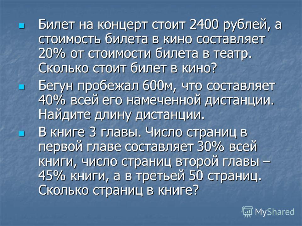 Билет на концерт стоит 2400 рублей, а стоимость билета в кино составляет 20% от стоимости билета в театр. Сколько стоит билет в кино? Билет на концерт стоит 2400 рублей, а стоимость билета в кино составляет 20% от стоимости билета в театр. Сколько ст