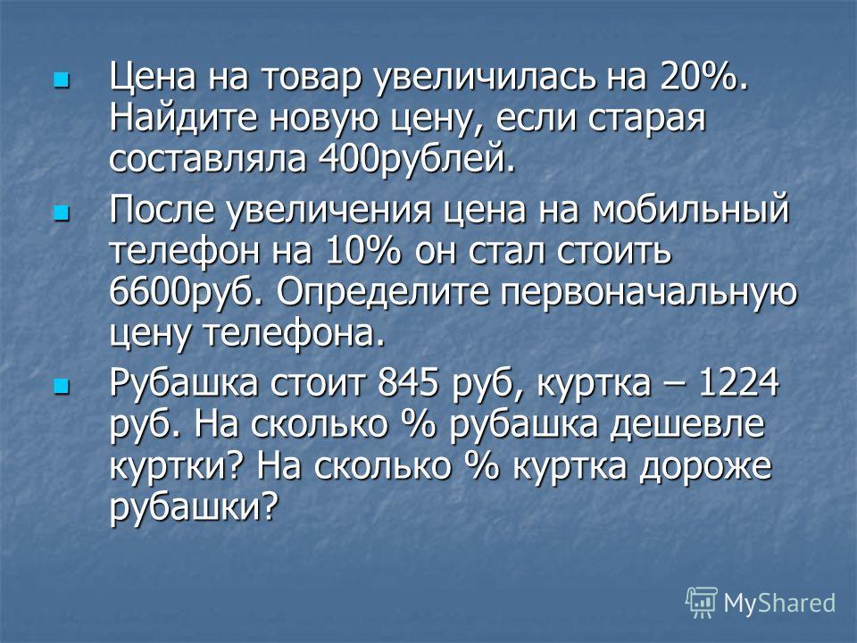 Цена на товар увеличилась на 20%. Найдите новую цену, если старая составляла 400рублей. Цена на товар увеличилась на 20%. Найдите новую цену, если старая составляла 400рублей. После увеличения цена на мобильный телефон на 10% он стал стоить 6600руб.