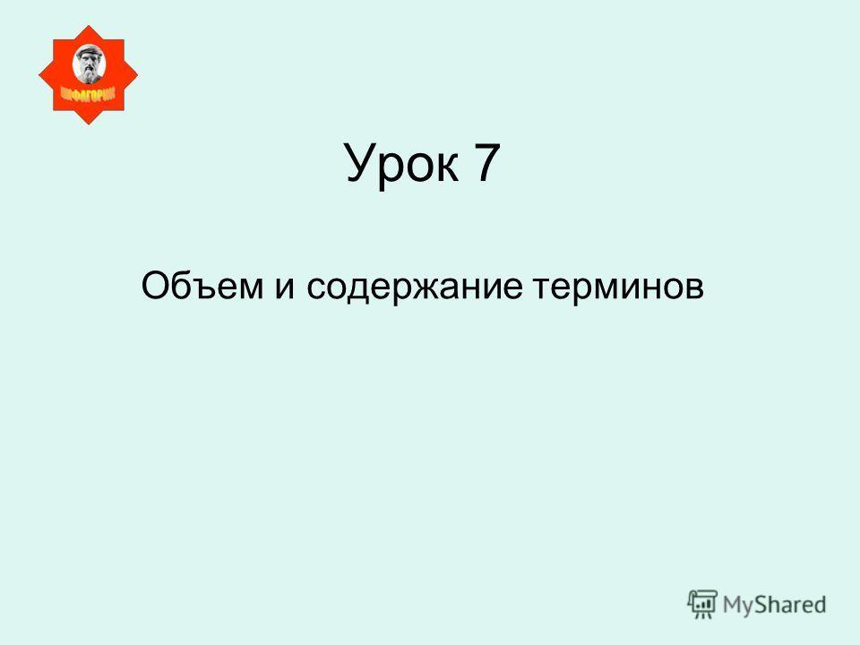 Урок 7 Объем и содержание терминов