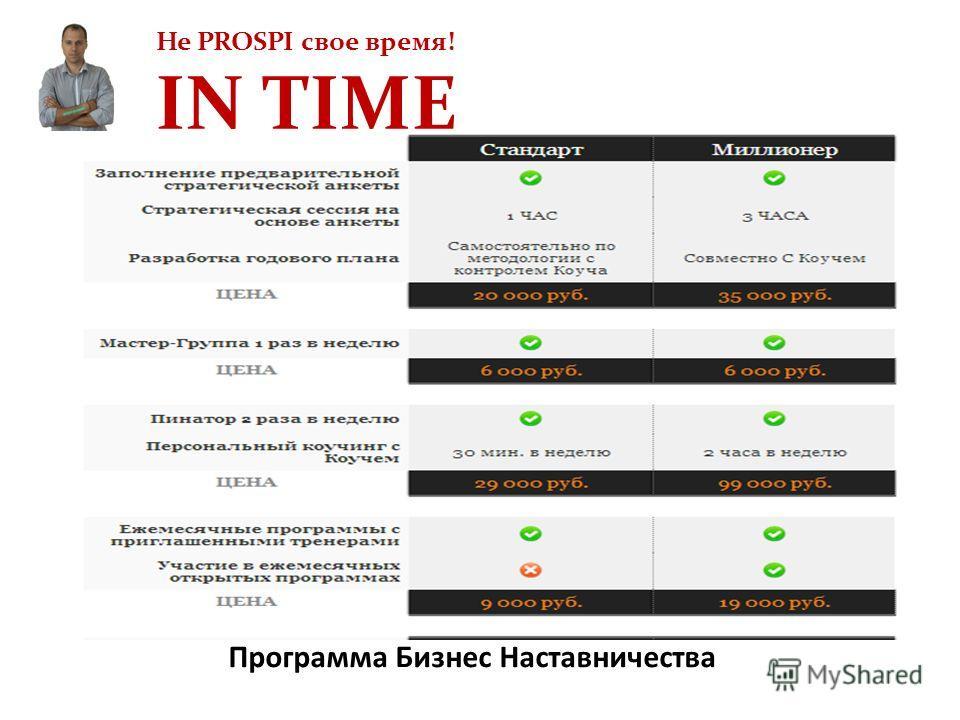 Не PROSPI свое время! IN TIME Программа Бизнес Наставничества
