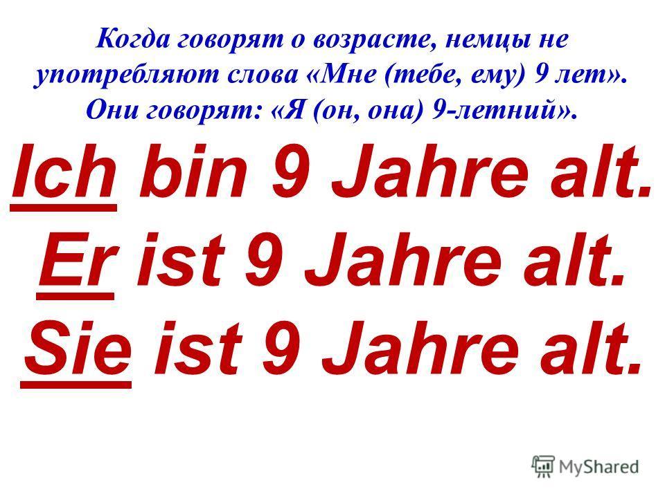 Übung 7. Здесь три семьи. Запиши в колонки, кто живёт в каждой семье. Затем ответь письменно на вопросы: Wie viele Menschen wohnen in der Familie Müller? Wie viele Menschen wohnen in der Familie Klein? Wie viele Menschen wohnen in der Familie Schwarz