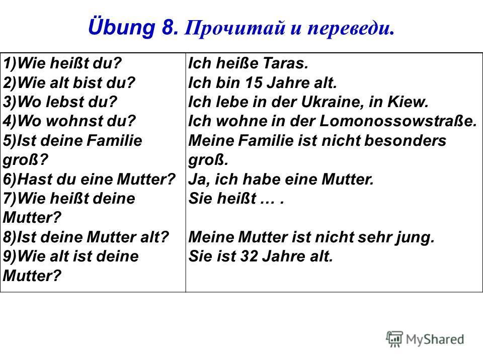 Когда говорят о возрасте, немцы не употребляют слова «Мне (тебе, ему) 9 лет». Они говорят: «Я (он, она) 9-летний». Ich bin 9 Jahre alt. Er ist 9 Jahre alt. Sie ist 9 Jahre alt.