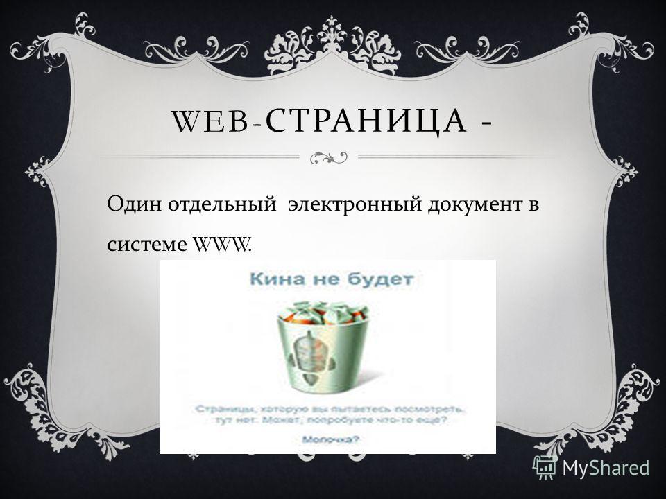 WEB- СТРАНИЦА - Один отдельный электронный документ в системе WWW.