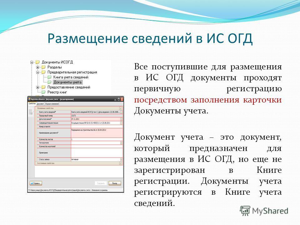 Размещение сведений в ИС ОГД Все поступившие для размещения в ИС ОГД документы проходят первичную регистрацию посредством заполнения карточки Документы учета. Документ учета – это документ, который предназначен для размещения в ИС ОГД, но еще не заре