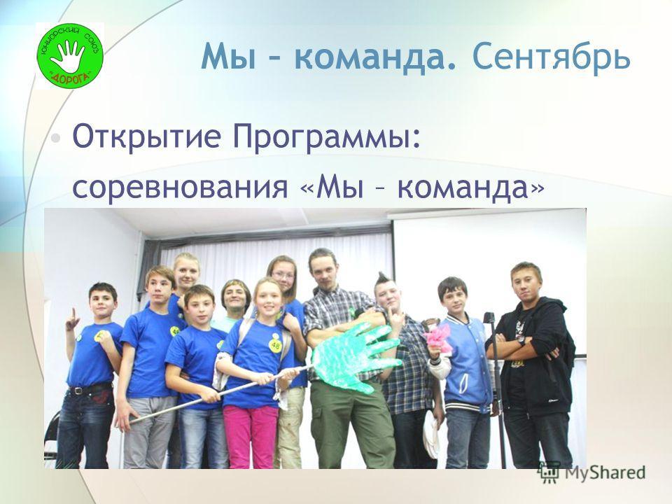 Мы – команда. Сентябрь Открытие Программы: соревнования «Мы – команда»