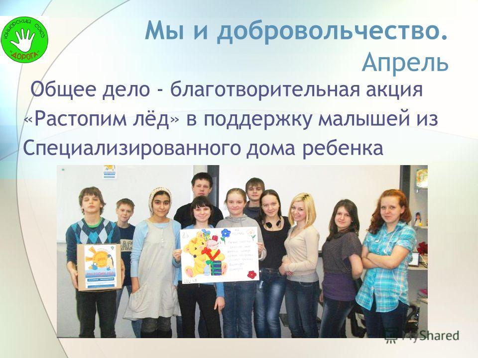 Мы и добровольчество. Апрель Общее дело - благотворительная акция «Растопим лёд» в поддержку малышей из Специализированного дома ребенка