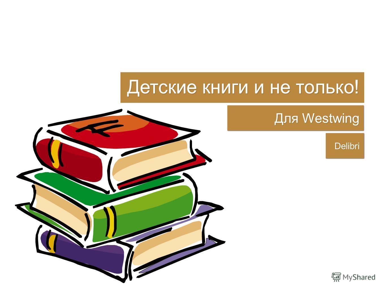 Детские книги и не только!