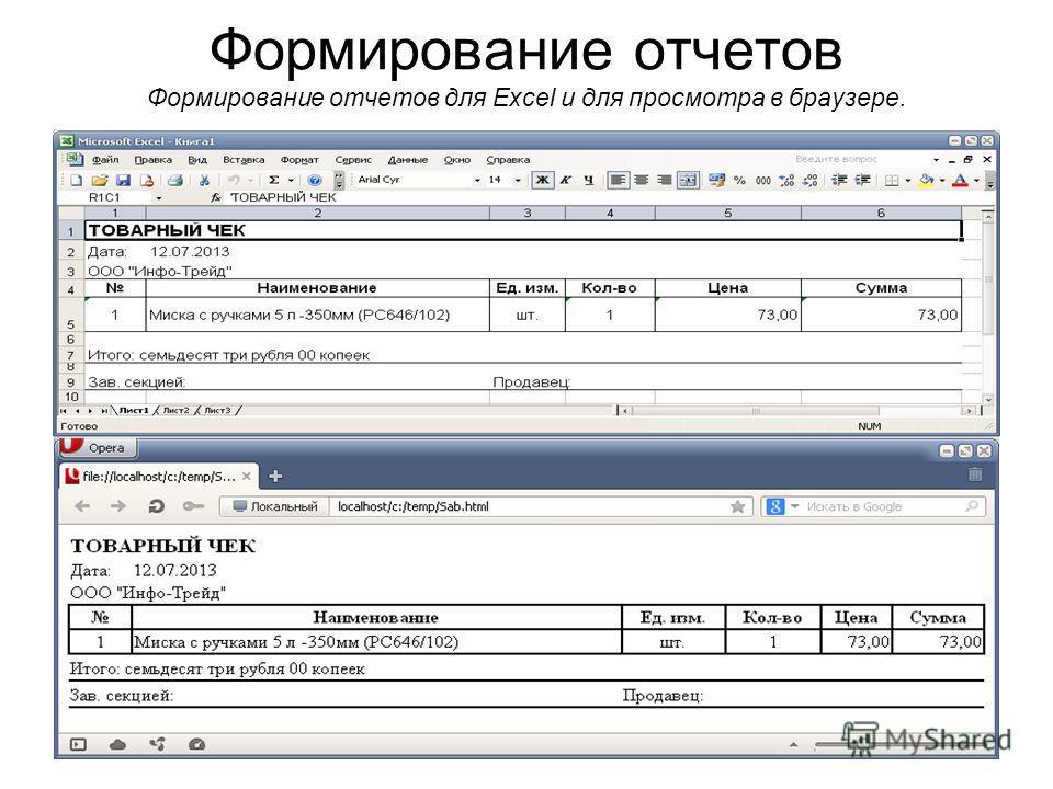 Формирование отчетов Формирование отчетов для Excel и для просмотра в браузере.