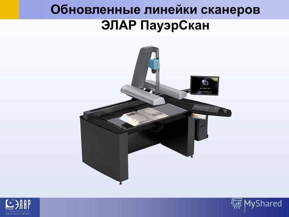 Обновленные линейки сканеров ЭЛАР ПауэрСкан